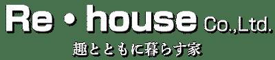 リー・ハウス株式会社 盛岡の新築リフォーム | Re・house |