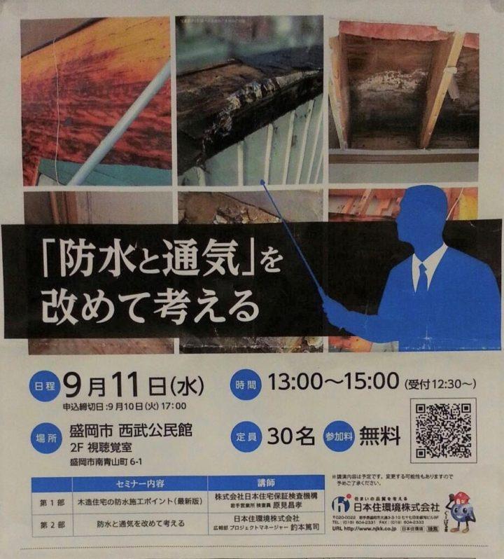 日本循環㈱・JIO  「防水と通気を改めて考える」勉強会