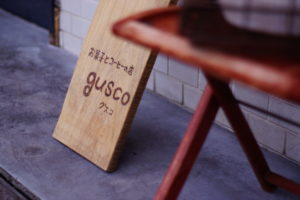 gusuco看板